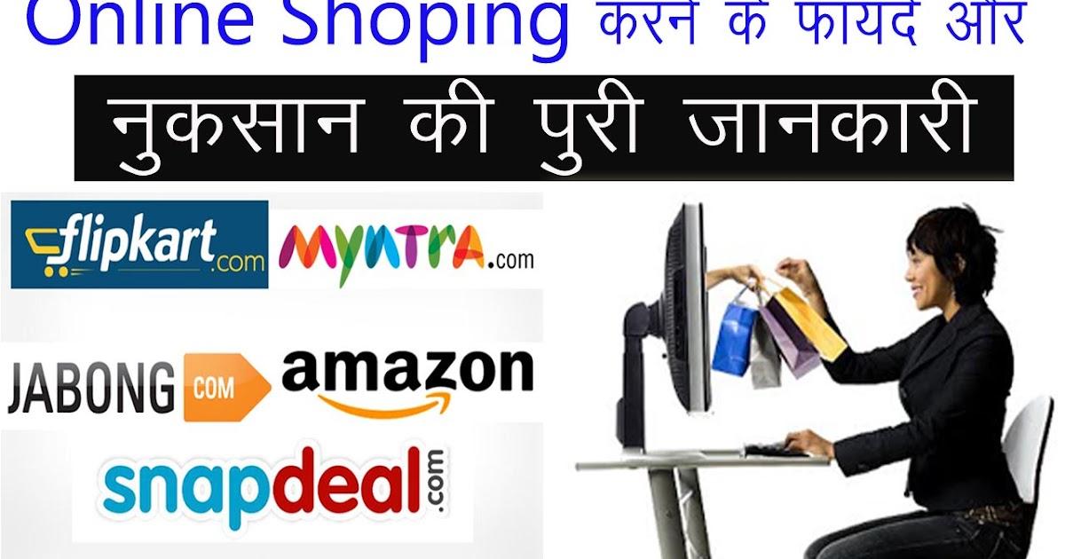 online shopping good or bad ki puri jaankari hindi me hindi cell guru. Black Bedroom Furniture Sets. Home Design Ideas