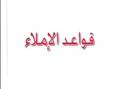 قواعد الاملاء اللغة العربية