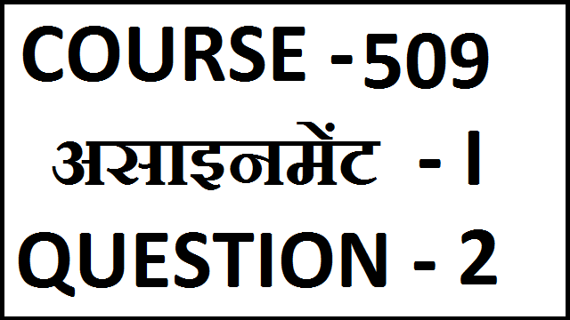DELED ASSIGNMENT 509 ANSWER IN HINDI