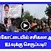 Pudukkottai Shashikala support mla viral video   TAMIL TODAY CHANNEL