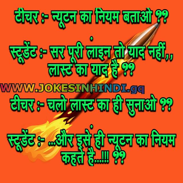 whatsapp paheliyan in hindi || Teacher student jokes in hindi for whatsapp