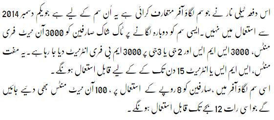 Telenor SIM Lagao Offer Full Details in Urdu