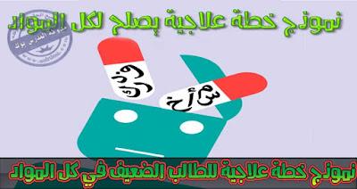 نموذج خطة علاجية لطالب ضعيف في جميع المواد من اعداد الاستاذ عامر الشامي