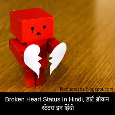 Broken Heart Status In Hindi, हार्ट ब्रोकन स्टेटस इन हिंदी