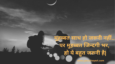 heart touching life status in hindi