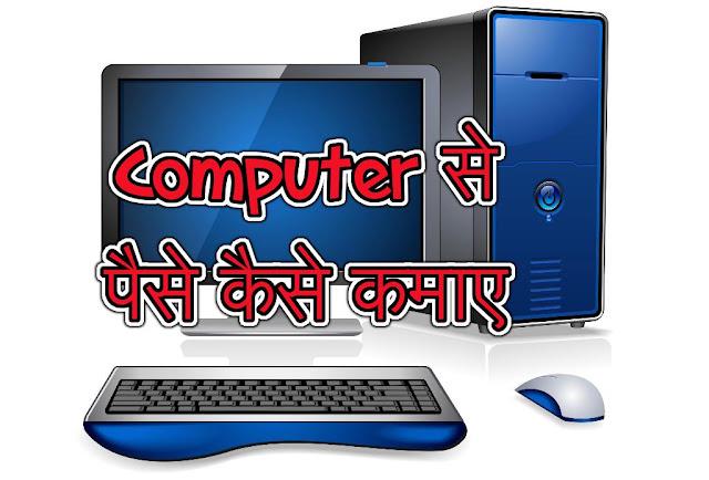 computer se paise kaise kamaye