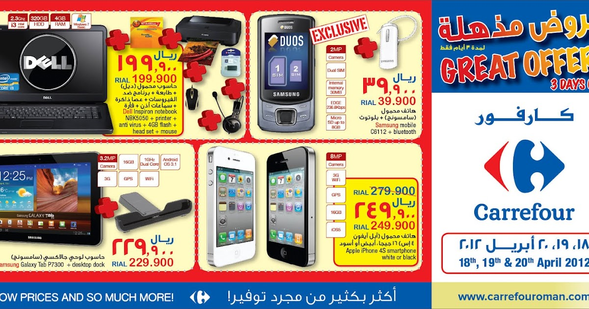 Oman Deals: Carrefour 3 days offer!! (Ends 20th April 2012)