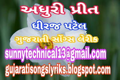 Adhuri prit-dhiraj patel songs lyrics,gujarati lyriks,gujarati gito,new gujarati songs lyrics