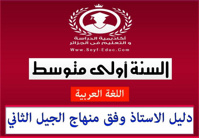دليل الاستاذ وفق منهاج الجيل الثاني لغة عربية للسنة الاولى متوسط