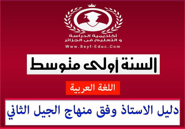 دليل الاستاذ في اللغة العربية للسنة الاولى متوسط الجيل الثاني pdf