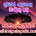 Lagna Palapala Ada Dawase | ලග්න පලාපල | Sathiye Lagna Palapala 2020 | 2020-03-05