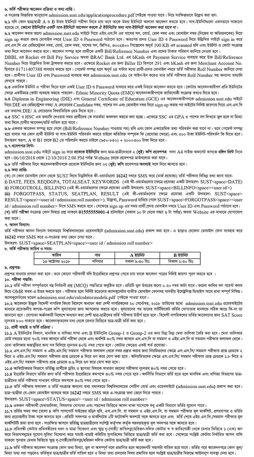 university admission notice