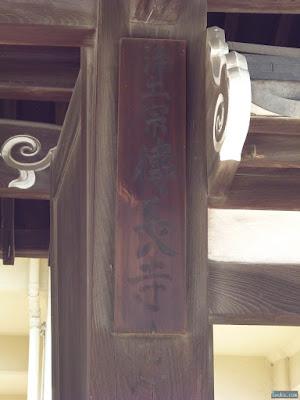 浄土宗伝長寺
