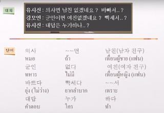 เรียนภาษาเกาหลีผ่านซีรี่ย์ ที่ ม.ดุสิต