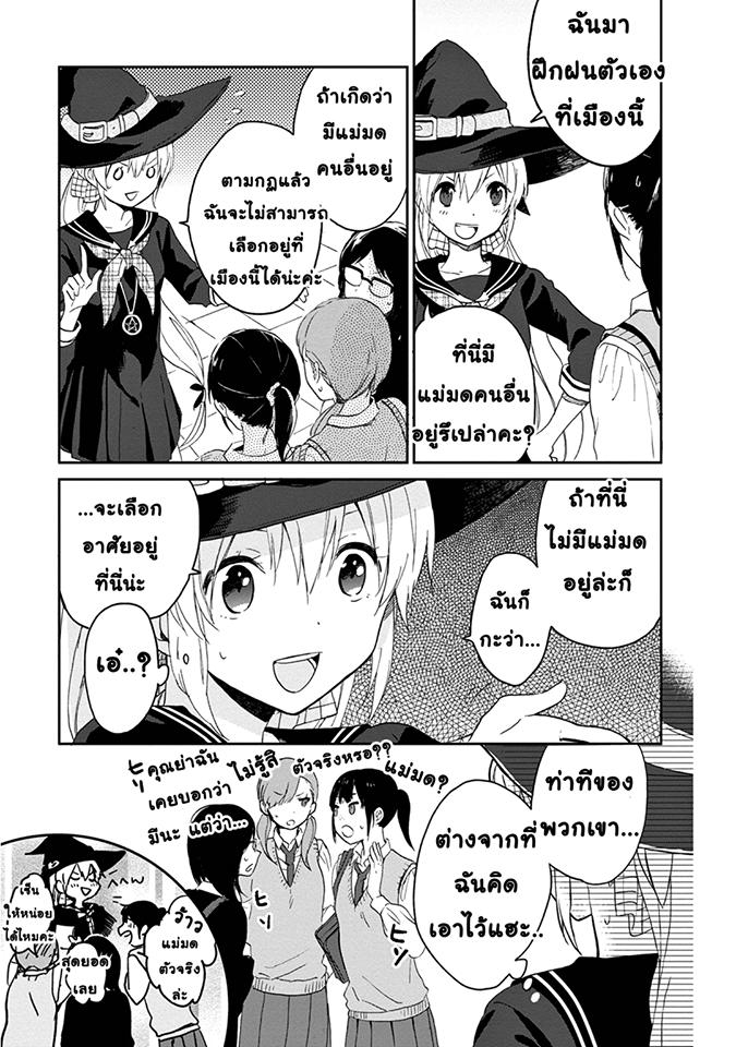 Gendai Majo no Shuushoku Jijou - หน้า 12