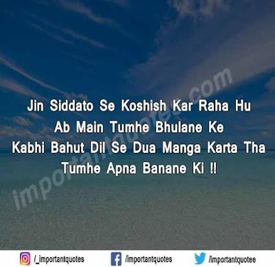 Dua Shayari Love