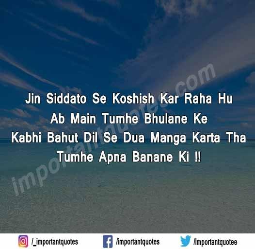 Dua Shayari Love In Hindi For Whatsapp And Facebook