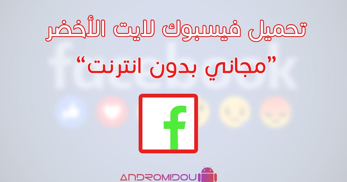 تحميل تطبيق فيسبوك مجاني