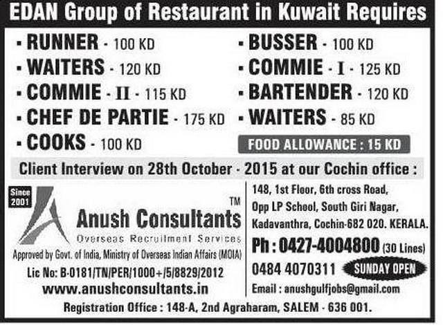 edan group of restaurant kuwait large job vacancies - Large Restaurant 2015