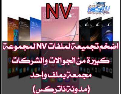 ملفات NV لمجموعة كبيرة من الجوالات مجمعة