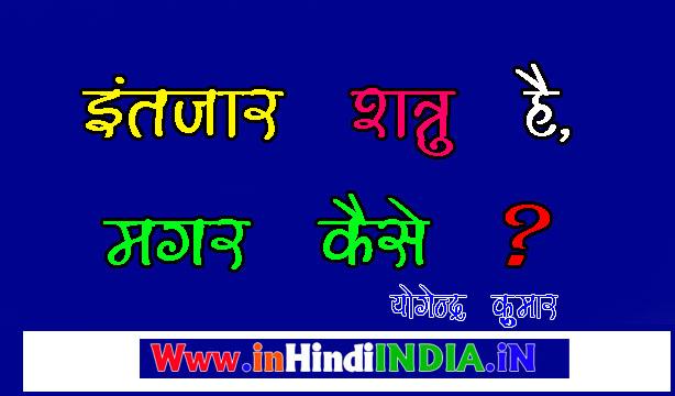 intjar shatru hai magar kaise www.inhindiindia.in
