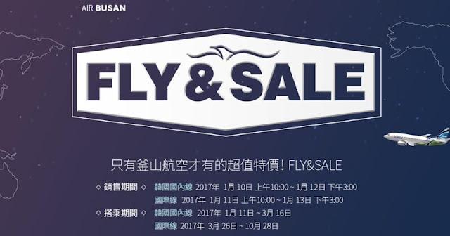 【FLY&SALE】 香港/澳門 飛 釜山 單程 HK$350起, 台北 飛 釜山 TWD900起,優惠至1月13日下午 - 釜山航空