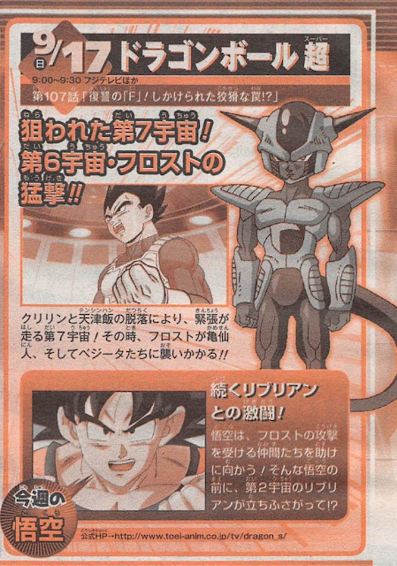 dragon ball super episode 107 weekly shonen jump preview