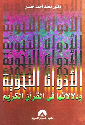 الأدوات النحوية ودلالاتها في القرآن الكريم - محمد أحمد خضير , pdf