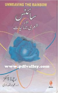 Science Aur Shairi Jamaliyaat