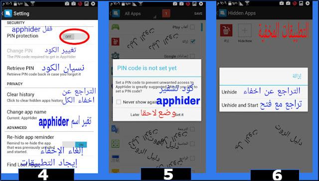 برامج اخفاء تطبيقات الاندرويد وقفل الصور والملفات بكلمة سر