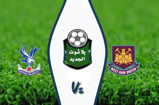 نتيجة مباراة وست هام يونايتد وكريستال بالاس بتاريخ 05-10-2019 الدوري الانجليزي