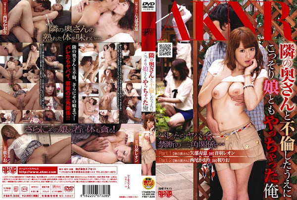 [FSET-328] Secret Fuck The Neighbor Mom and Daughter – Reon Otowa_หนังโป๊เต็มแผ่น