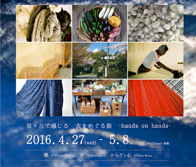 http://hoshigaokagakuen.net/dressmaking/handsonhands2016/