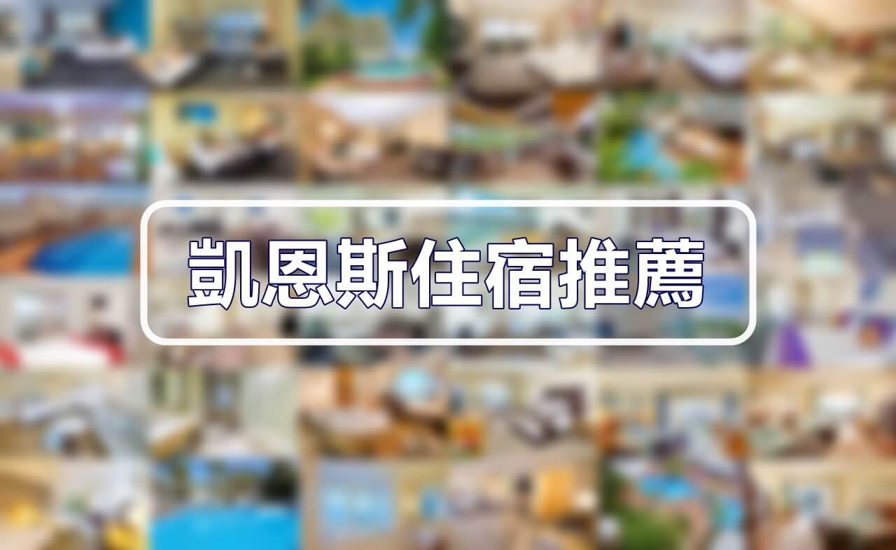 凱恩斯-住宿-推薦-飯店-旅館-民宿-公寓-酒店-Cairns-Hotel
