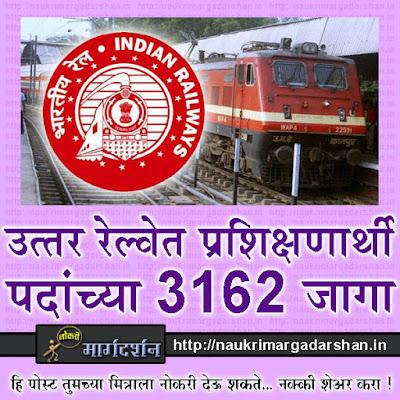 railway recruitment, railway jobs, indian railway recruitment 2017, nmk railway, nmk
