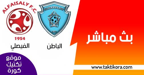 مشاهدة مباراة الباطن والفيصلي بث مباشر لايف 28-01-2019 الدوري السعودي