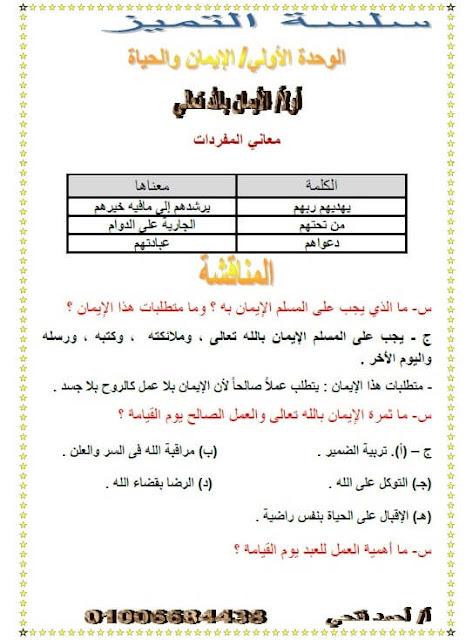 ملزمة دين اسلامي للصف الثاني الثانوى