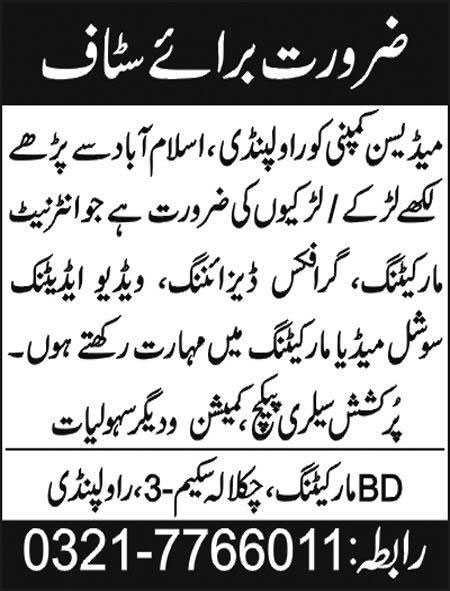 Graphic Designer, Video Editor, Social Media Marketing Staff Jobs In Medicine Company Rawalpindi  29 May 2017