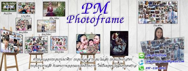 PM Photoframe ทำกรอบรูปลอย แต่งรูปมิกซ์รูปลงกรอบลอย หลุยส์ ของขวัญให้แฟน