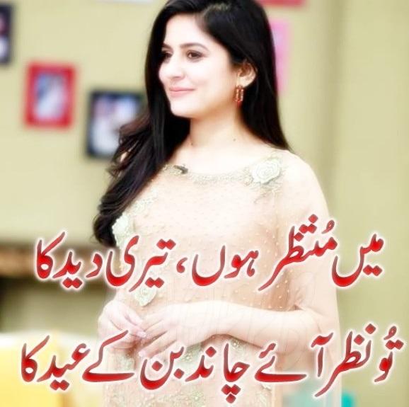 Chand raat urdu poetry shayari for advance eid mubarak best urdu chand raat urdu poetry m4hsunfo