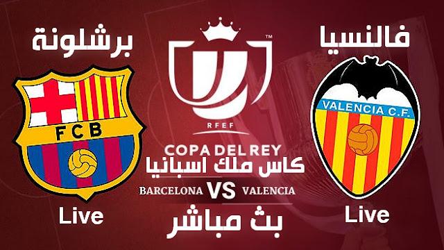 بث مباشر مباراة برشلونة وفالنسيا نصف نهائي كأس ملك إسبانيا لايف
