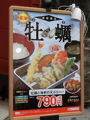 天ぷらスガキヤ 牡蠣と海老の天ぷらセット