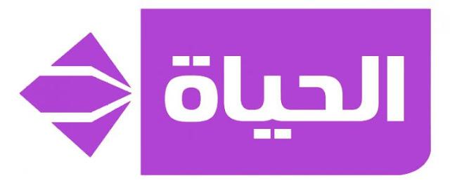 تردد قناة الحياة 2 البنفسجي الجديد