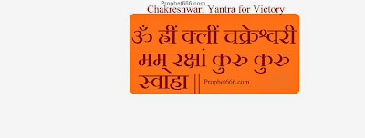 Chakreshwari Devi Yantra for Victory, Health and Exorcism