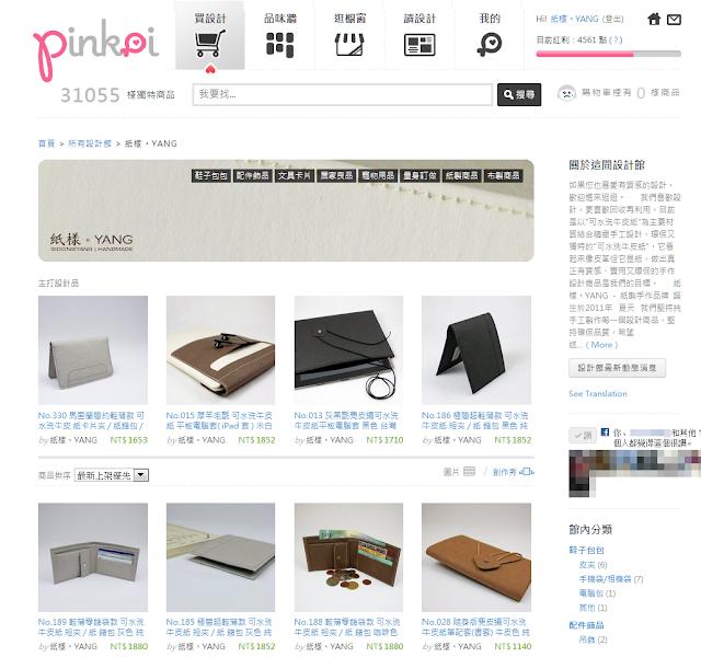 紙樣手創設計在Pinkoi 的網路商店截圖於 2012/09/25