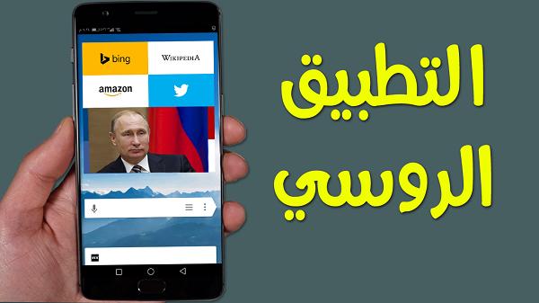 تحميل متصفح يانديكس Yandex Browser with Protect اسرع متصفح للاندرويد