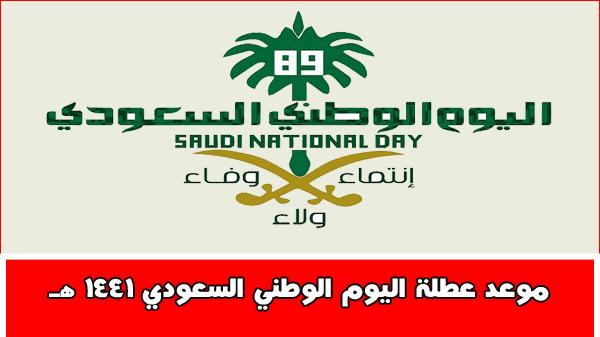 اليوم الوطني السعودي لعام 1441