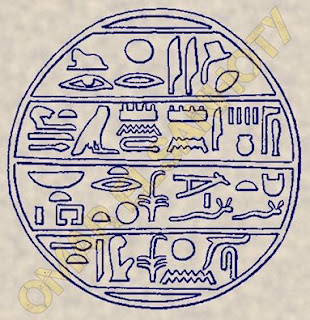 ترجمة طبعة ختم من الأُسرة 26 من عهد الملك بسماتيك الأول