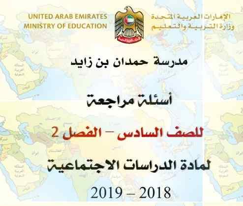 مراجعة اجتماعيات للصف السادس الفصل الثانى 2019 - مناهج الامارات