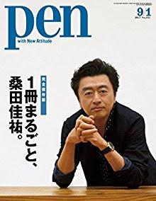Pen (ペン) 2017年09月01号
